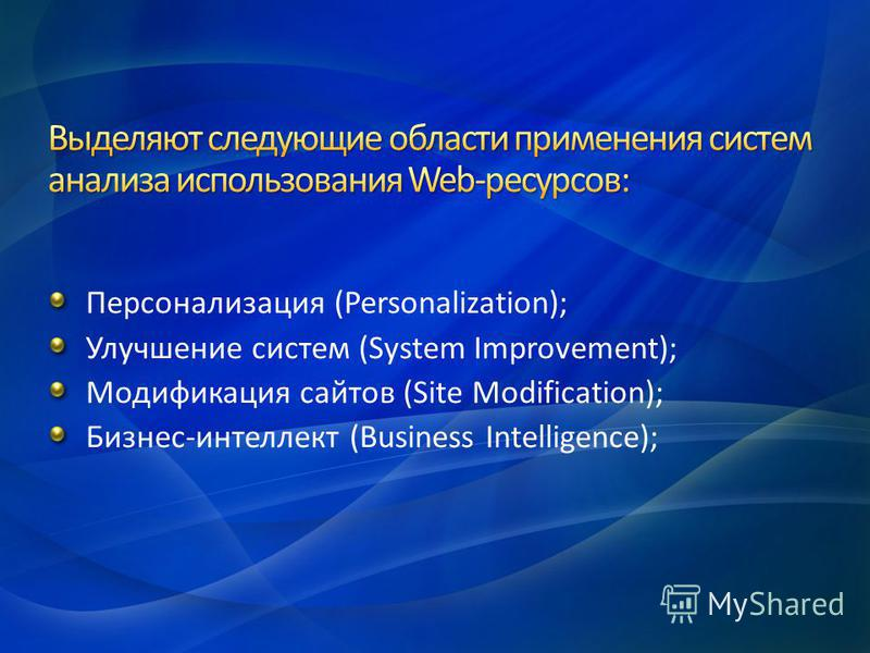 Персонализация (Personalization); Улучшение систем (System Improvement); Модификация сайтов (Site Modification); Бизнес-интеллект (Business Intelligence);