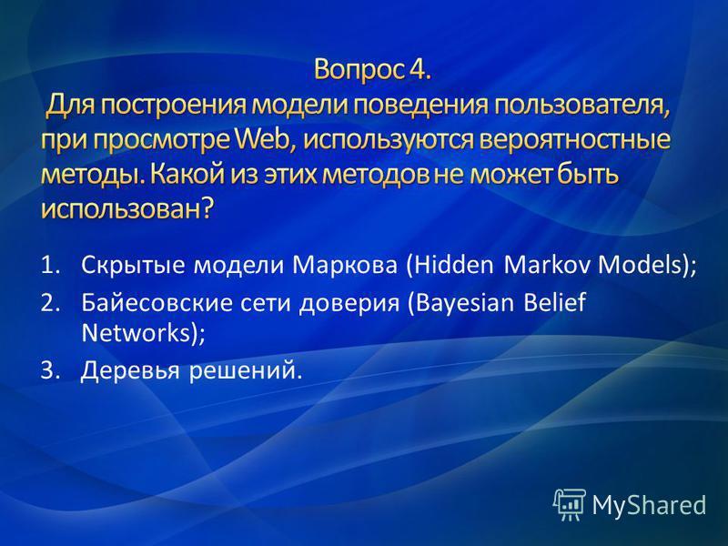 1. Скрытые модели Маркова (Hidden Markov Models); 2. Байесовские сети доверия (Bayesian Belief Networks); 3. Деревья решений.