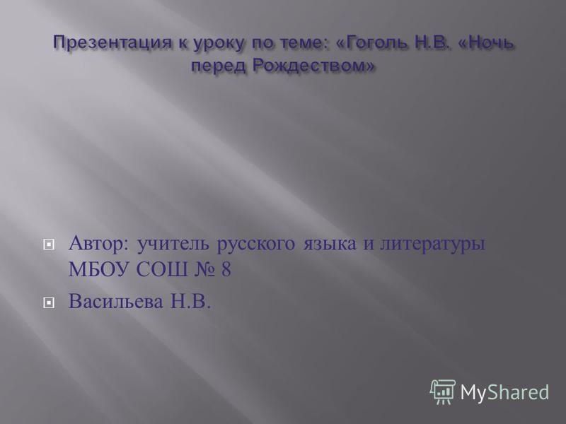 Автор : учитель русского языка и литературы МБОУ СОШ 8 Васильева Н. В.