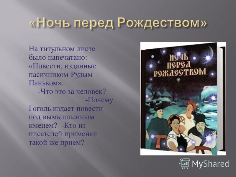 На титульном листе было напечатано : « Повести, изданные пасичником Рудым Паньком ». - Что это за человек ? - Почему Гоголь издает повести под вымышленным именем ?- Кто из писателей применял такой же прием ?