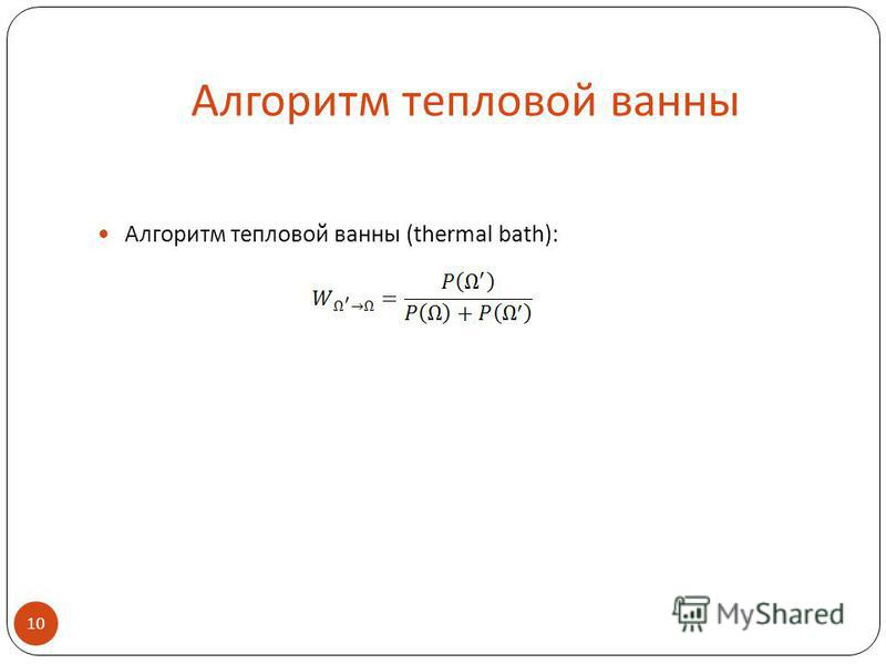 Алгоритм тепловой ванны Алгоритм тепловой ванны (thermal bath): 10