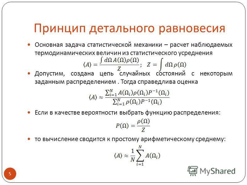 Принцип детального равновесия Основная задача статистической механики – расчет наблюдаемых термодинамических величин из статистического усреднения Допустим, создана цепь случайных состояний с некоторым заданным распределением. Тогда справедлива оценк