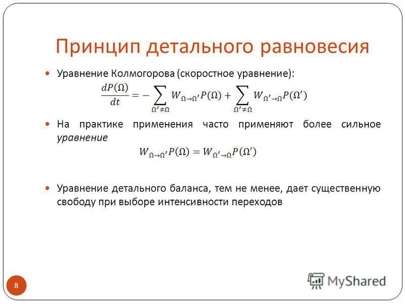 Принцип детального равновесия Уравнение Колмогорова (скоростное уравнение): На практике применения часто применяют более сильное уравнение Уравнение детального баланса, тем не менее, дает существенную свободу при выборе интенсивности переходов 8