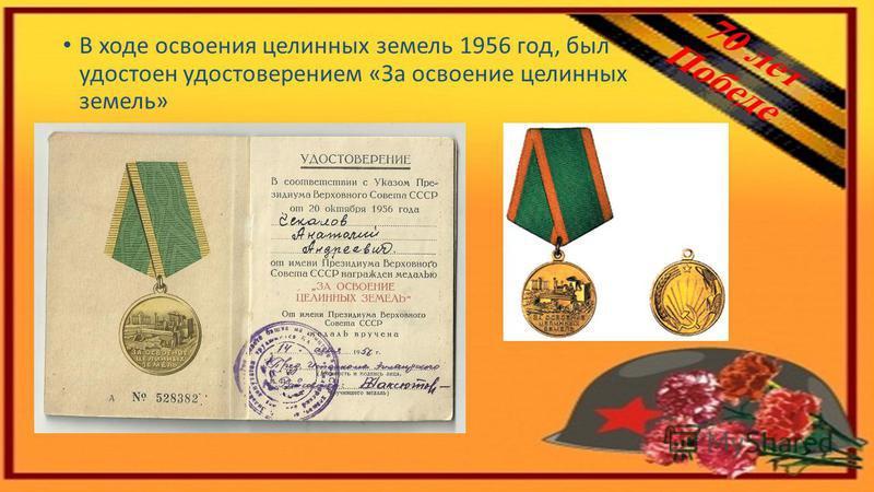 В ходе освоения целинных земель 1956 год, был удостоен удостоверением «За освоение целинных земель»