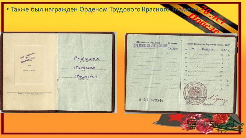 Также был награжден Орденом Трудового Красного Знамени.