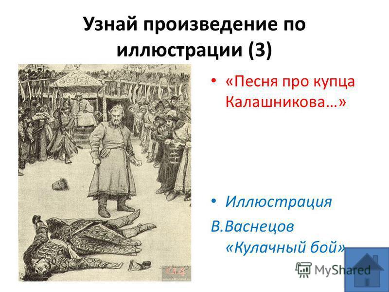 Узнай произведение по иллюстрации (3) «Песня про купца Калашникова…» Иллюстрация В.Васнецов «Кулачный бой»