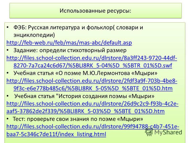 http://feb-web.ru/feb/mas/mas- abc/default.asp http://feb-web.ru/feb/mas/mas- abc/default.asp Использованные ресурсы: ФЭБ: Русская литература и фольклор( словари и энциклопедии) http://feb-web.ru/feb/mas/mas-abc/default.asp Задание: определи стихотво