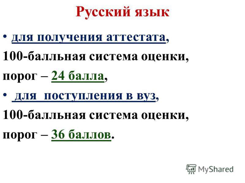 Русский язык для получения аттестата, 100-балльная система оценки, порог – 24 балла, для поступления в вуз, 100-балльная система оценки, порог – 36 баллов.