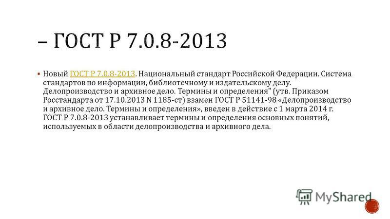 Новый ГОСТ Р 7.0.8-2013. Национальный стандарт Российской Федерации. Система стандартов по информации, библиотечному и издательскому делу. Делопроизводство и архивное дело. Термины и определения