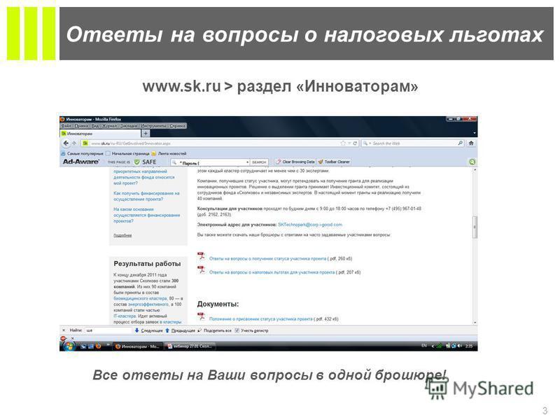 Ответы на вопросы о налоговых льготах 3 www.sk.ru > раздел «Инноваторам» Все ответы на Ваши вопросы в одной брошюре!