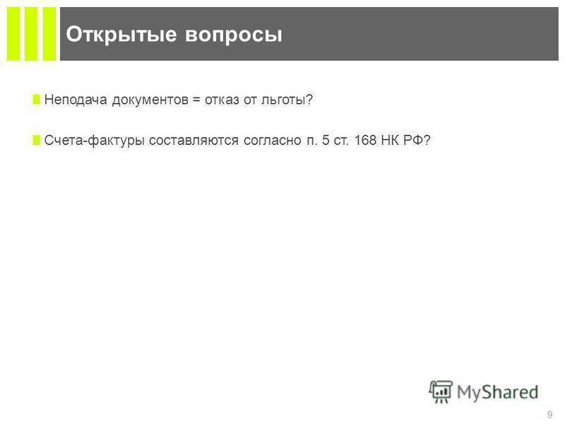 Неподача документов = отказ от льготы? Счета-фактуры составляются согласно п. 5 ст. 168 НК РФ? Открытые вопросы 9
