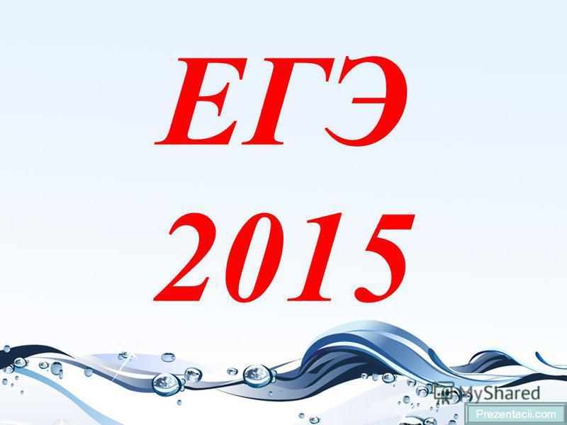 ЕГЭ 2015 Prezentacii.com