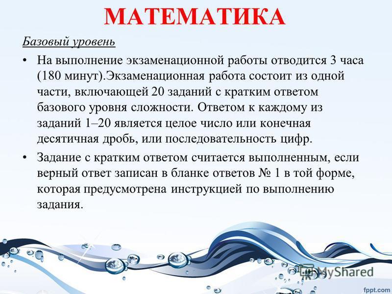 МАТЕМАТИКА Базовый уровень На выполнение экзаменационной работы отводится 3 часа (180 минут).Экзаменационная работа состоит из одной части, включающей 20 заданий с кратким ответом базового уровня сложности. Ответом к каждому из заданий 1–20 является