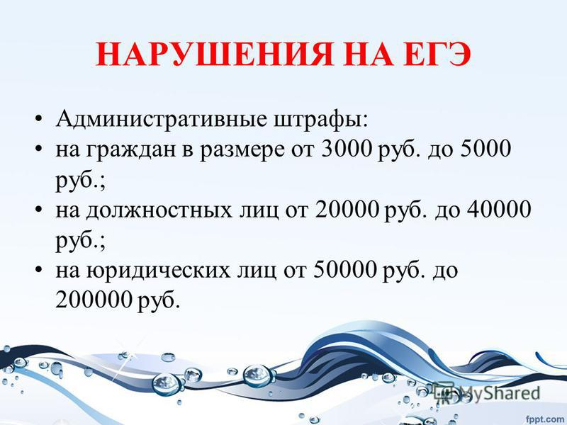 НАРУШЕНИЯ НА ЕГЭ Административные штрафы: на граждан в размере от 3000 руб. до 5000 руб.; на должностных лиц от 20000 руб. до 40000 руб.; на юридических лиц от 50000 руб. до 200000 руб.