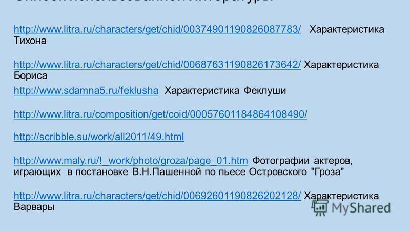 Список использованной литературы http://www.litra.ru/characters/get/chid/00374901190826087783/ Характеристика Тихона http://www.litra.ru/characters/get/chid/00687631190826173642/ Характеристика Бориса http://www.sdamna5.ru/feklusha Характеристика Фек