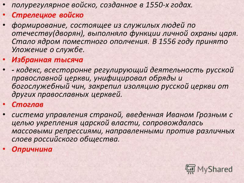 полурегулярное войско, созданное в 1550-х годах. Стрелецкое войско формирование, состоящее из служилых людей по отечеству(дворян), выполняло функции личной охраны царя. Стало ядром поместного ополчения. В 1556 году принято Уложение о службе. Избранна
