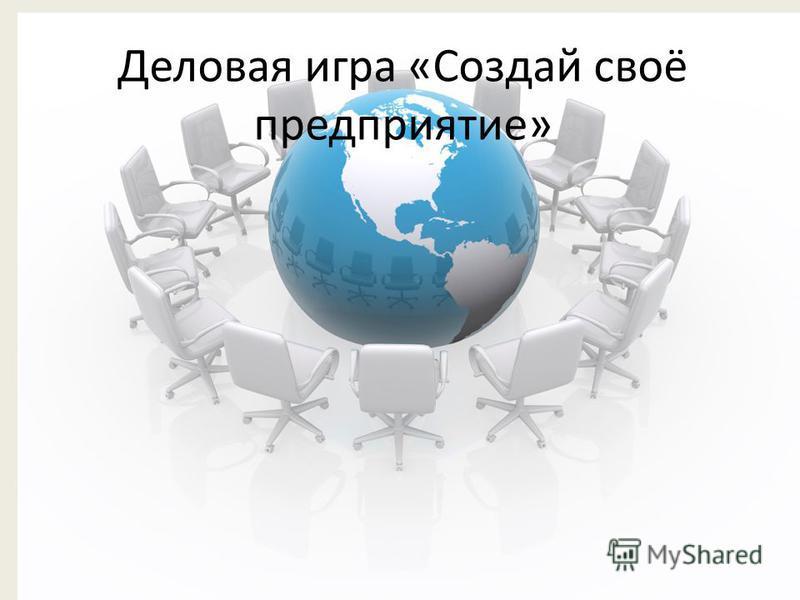 Деловая игра «Создай своё предприятие»