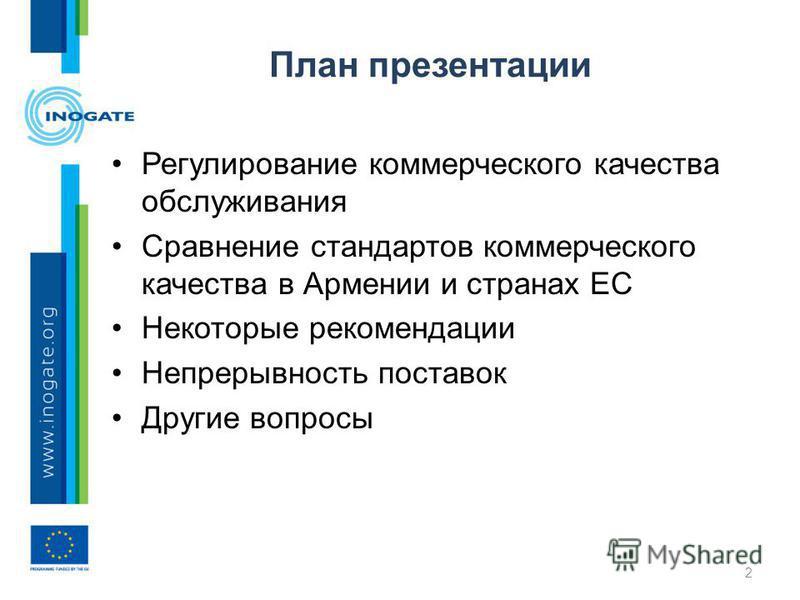 План презентации Регулирование коммерческого качества обслуживания Сравнение стандартов коммерческого качества в Армении и странах ЕС Некоторые рекомендации Непрерывность поставок Другие вопросы 2