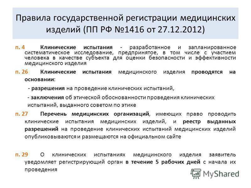 Правила государственной регистрации медицинских изделий (ПП РФ 1416 от 27.12.2012) п. 4 Клинические испытания - разработанное и запланированное систематическое исследование, предпринятое, в том числе с участием человека в качестве субъекта для оценки