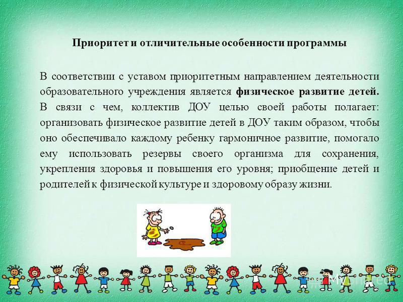 Приоритет и отличительные особенности программы В соответствии с уставом приоритетным направлением деятельности образовательного учреждения является физическое развитие детей. В связи с чем, коллектив ДОУ целью своей работы полагает: организовать физ