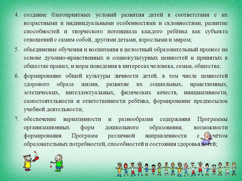 4. создание благоприятных условий развития детей в соответствии с их возрастными и индивидуальными особенностями и склонностями, развитие способностей и творческого потенциала каждого ребёнка как субъекта отношений с самим собой, другими детьми, взро