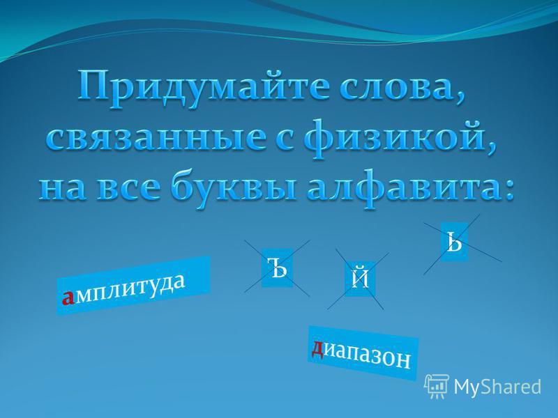 1) кило, милли, мега, гига. 2) икс, альфа, зет, игрек. 3) локоть, сажень, метр, пядь. 4)метр, литр, килограмм, секунда. 5) микрометр, штангенциркуль, транспортир, линейка