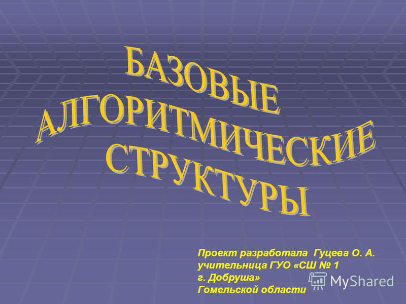 Проект разработала Гуцева О. А. учительница ГУО «СШ 1 г. Добруша» Гомельской области