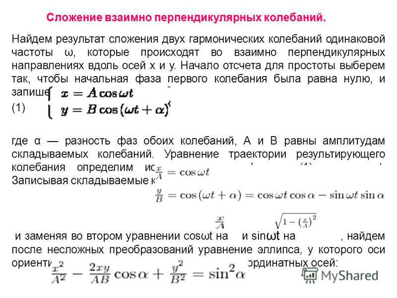 Найдем результат сложения двух гармонических колебаний одинаковой частоты ω, которуе происходят во взаимно перпендикулярных направлениях вдоль осей х и у. Начало отсчета для простоты выберем так, чтобы начальная фаза первого колебания была равна нулю