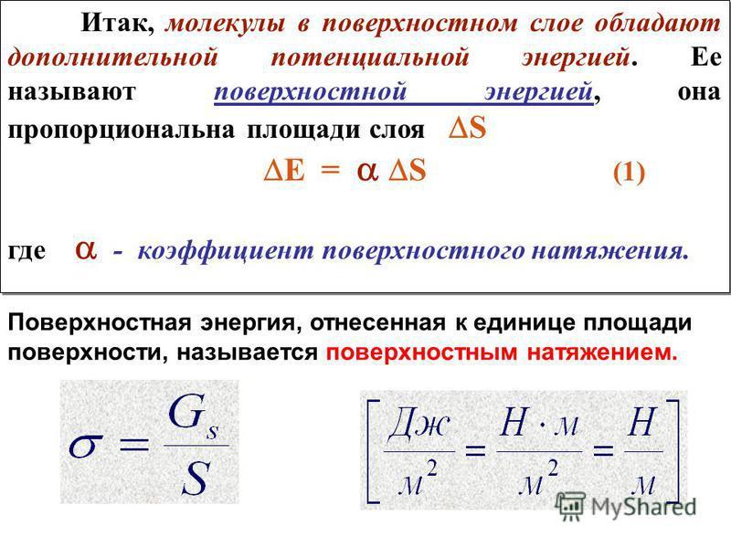 Итак, молекулы в поверхностном слое обладают дополнительной потенциальной энергией. Ее называют поверхностной энергией, она пропорциональна площади слоя S Е = S (1) где - коэффициент поверхностного натяжения. Итак, молекулы в поверхностном слое облад