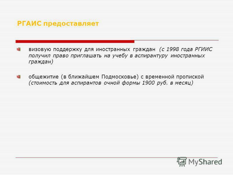 РГАИС предоставляет визовую поддержку для иностранных граждан (с 1998 года РГИИС получил право приглашать на учебу в аспирантуру иностранных граждан) общежитие (в ближайшем Подмосковье) с временной пропиской (стоимость для аспирантов очной формы 1900