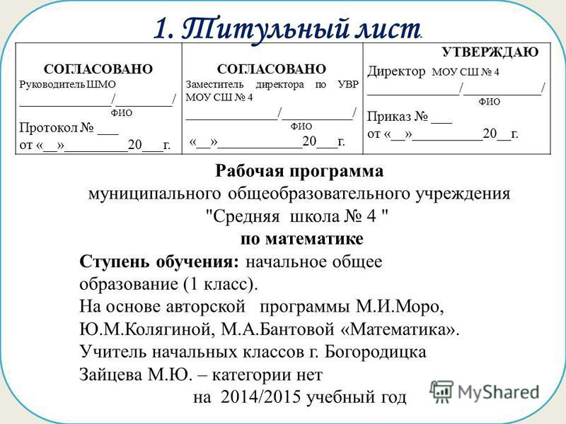 1. Титульный лист. Рабочая программа муниципального общеобразовательного учреждения