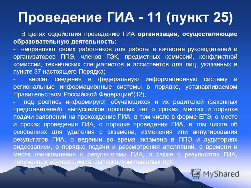 Проведение ГИА - 11 (пункт 25) В целях содействия проведению ГИА организации, осуществляющие образовательную деятельность: - направляют своих работников для работы в качестве руководителей и организаторов ППЭ, членов ГЭК, предметных комиссий, конфлик