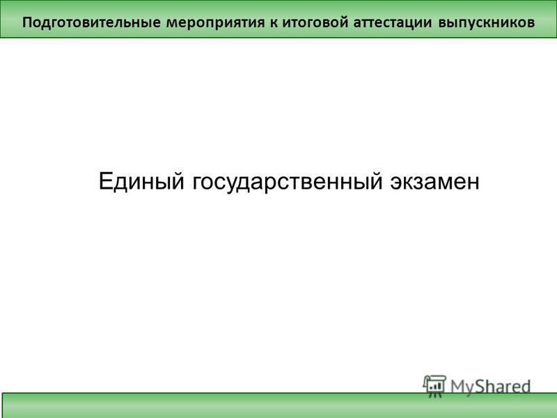 Подготовительные мероприятия к итоговой аттестации выпускников Единый государственный экзамен