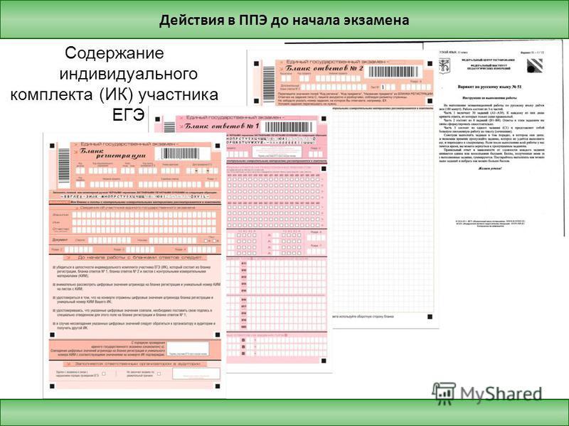 Действия в ППЭ до начала экзамена Содержание индивидуального комплекта (ИК) участника ЕГЭ