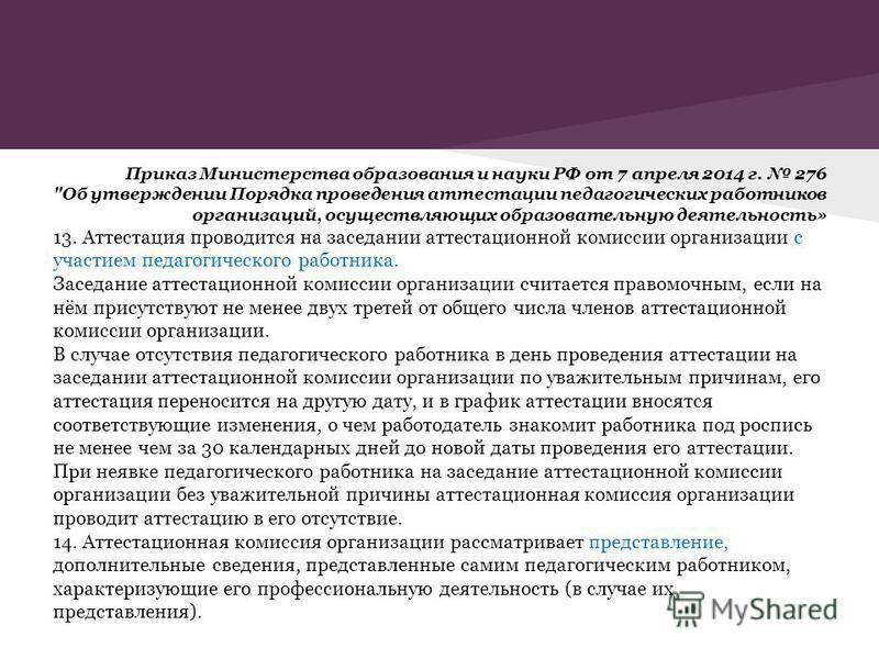 Приказ Министерства образования и науки РФ от 7 апреля 2014 г. 276