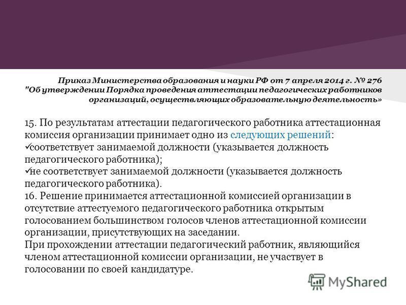 Приказ министерства образования и науки рф 276 от 07.04.2014 г