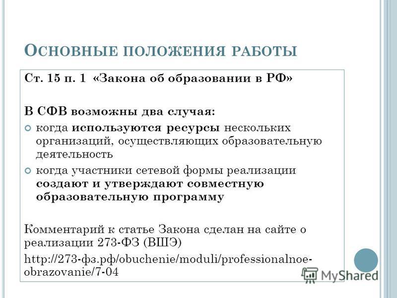 Ст. 15 п. 1 «Закона об образовании в РФ» В СФВ возможны два случая: когда используются ресурсы нескольких организаций, осуществляющих образовательную деятельность когда участники сетевой формы реализации создают и утверждают совместную образовательну