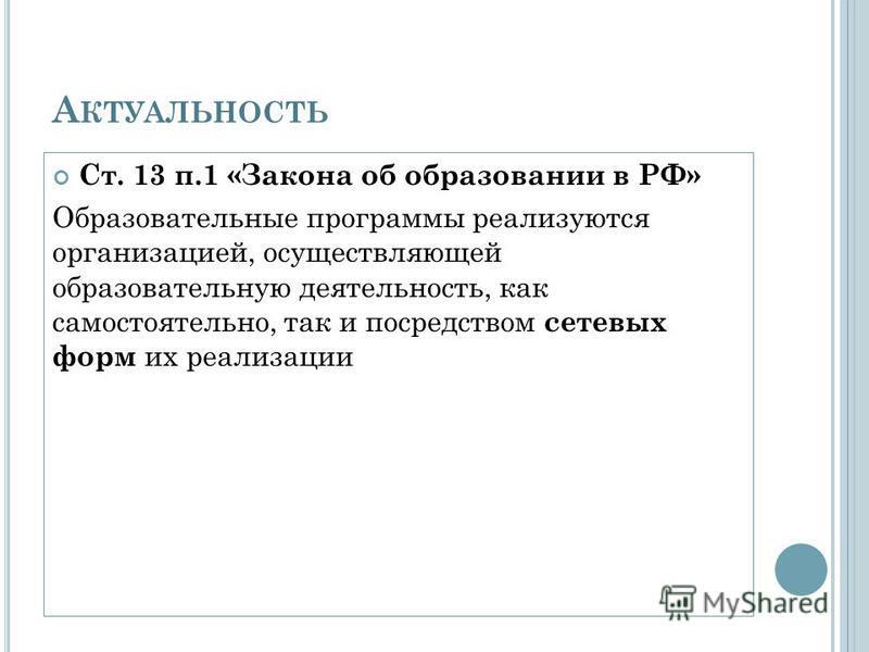 А КТУАЛЬНОСТЬ Ст. 13 п.1 «Закона об образовании в РФ» Образовательные программы реализуются организацией, осуществляющей образовательную деятельность, как самостоятельно, так и посредством сетевых форм их реализации