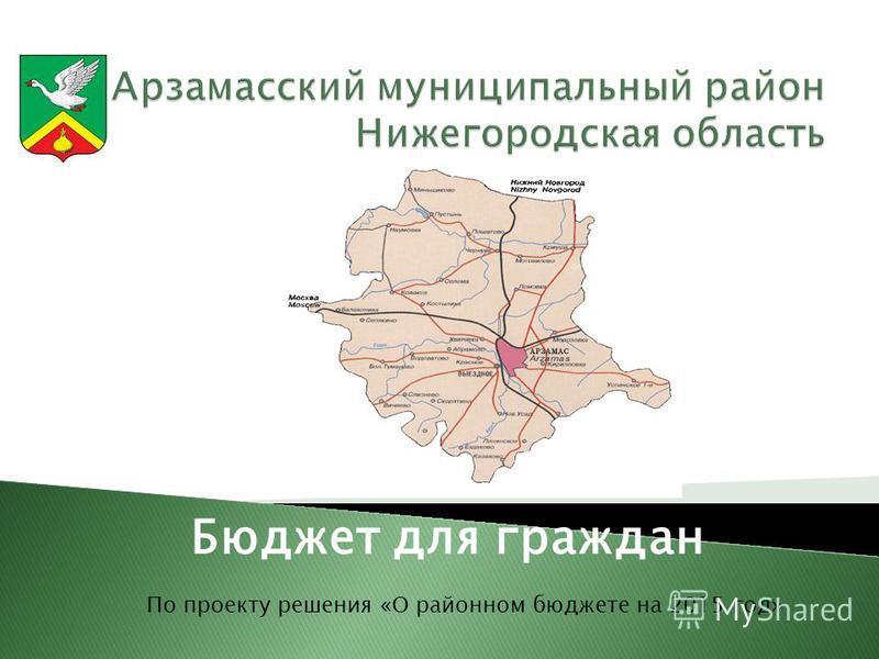 Бюджет для граждан По проекту решения «О районном бюджете на 2015 год»