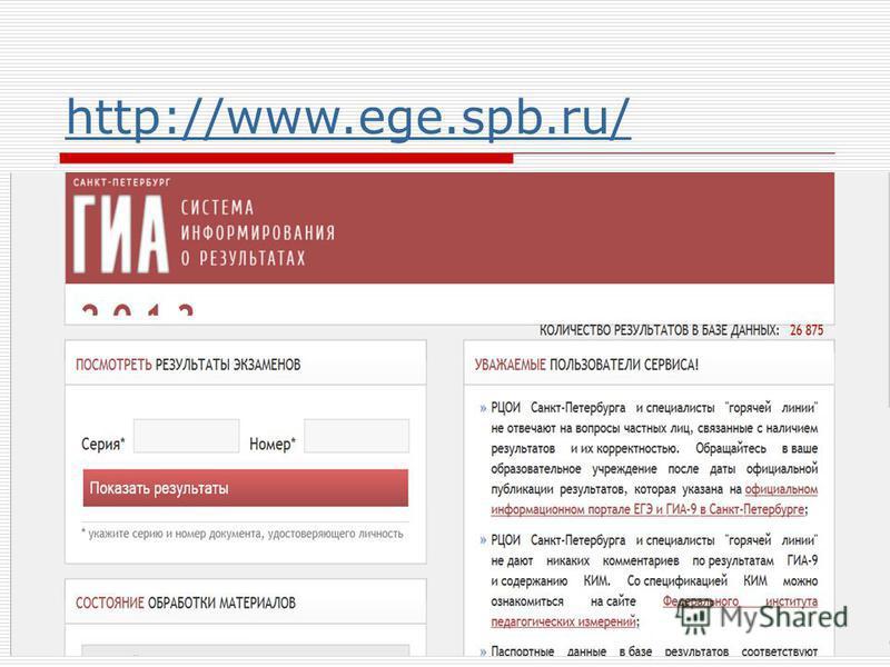 http://www.ege.spb.ru/