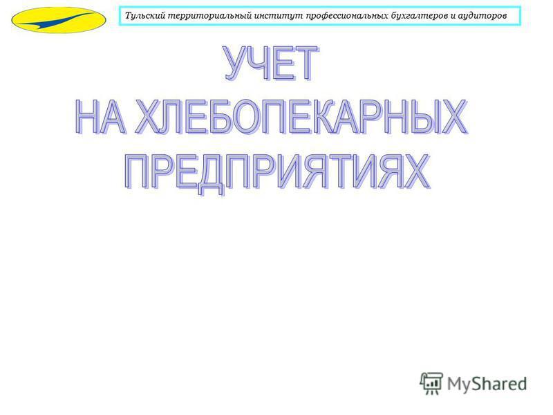 Тульский территориальный институт профессиональных бухгалтеров и аудиторов