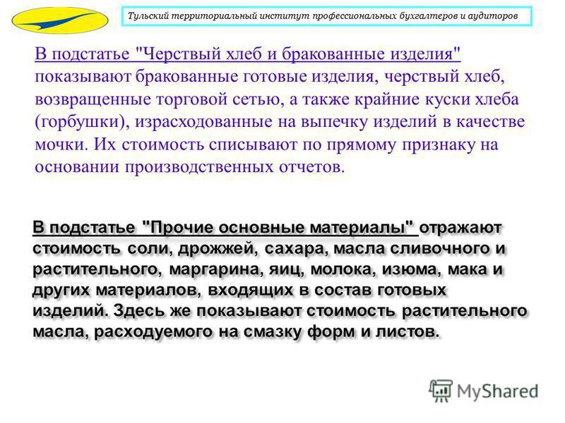 Тульский территориальный институт профессиональных бухгалтеров и аудиторов В подстатье