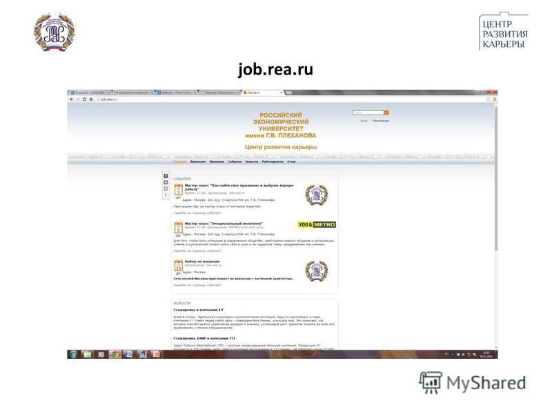 job.rea.ru