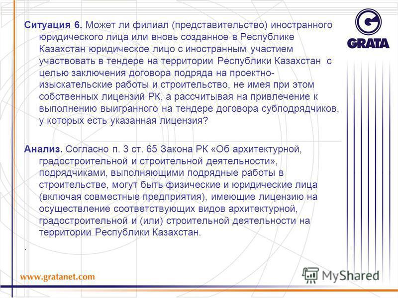 Ситуация 6. Может ли филиал (представительство) иностранного юридического лица или вновь созданное в Республике Казахстан юридическое лицо с иностранным участием участвовать в тендере на территории Республики Казахстан с целью заключения договора под