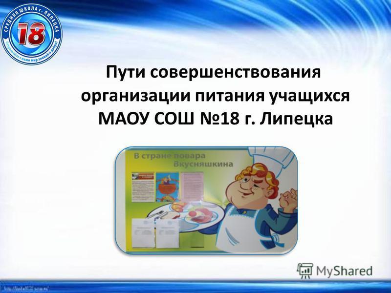 Пути совершенствования организации питания учащихся МАОУ СОШ 18 г. Липецка