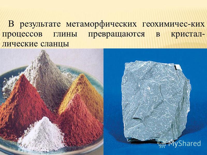 В результате метаморфических геохимичес-ких процессов глина превращаются в кристал- лические сланцы