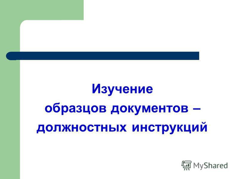Изучение образцов документов – должностных инструкций