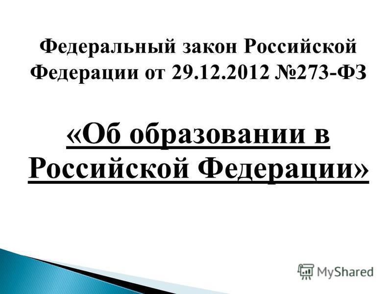 Федеральный закон Российской Федерации от 29.12.2012 273-ФЗ «Об образовании в Российской Федерации»