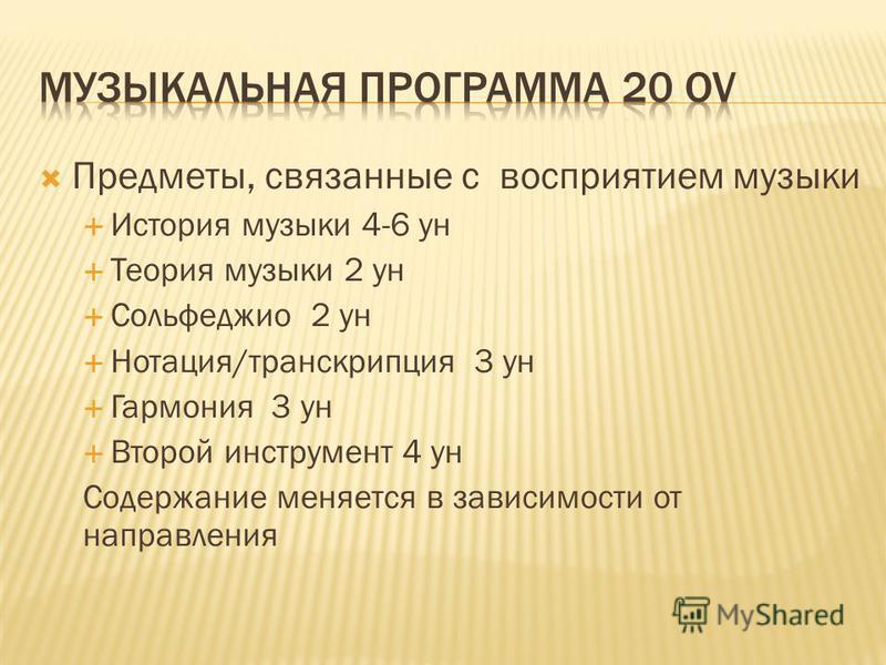 Предметы, связанные с восприятием музыки История музыки 4-6 он Теория музыки 2 он Сольфеджио 2 он Нотация/транскрипция 3 он Гармония 3 он Второй инструмент 4 он Содержание меняется в зависимости от направления