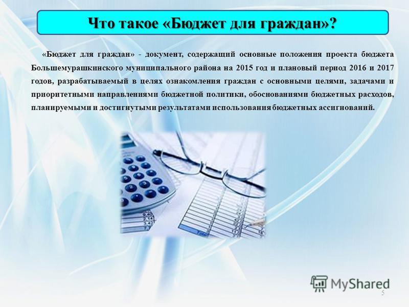 Что такое «Бюджет для граждан»? «Бюджет для граждан» - документ, содержащий основные положения проекта бюджета Большемурашкинского муниципального района на 2015 год и плановый период 2016 и 2017 годов, разрабатываемый в целях ознакомления граждан с о